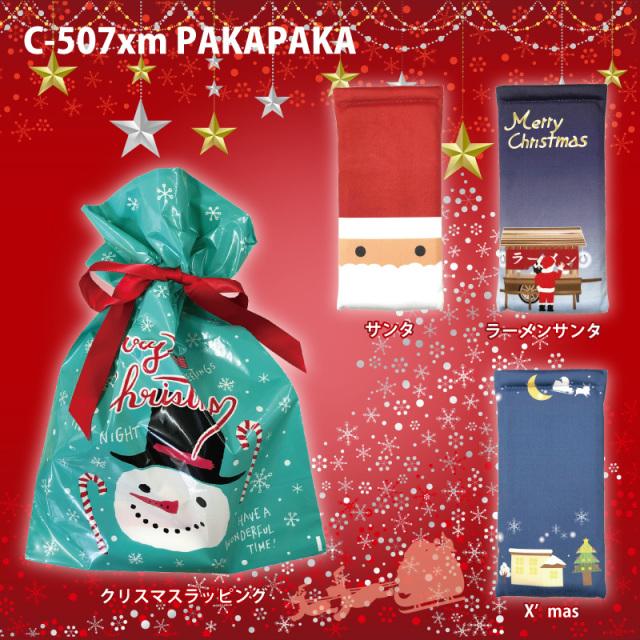 マイクロファイバー素材でメガネピカピカ!クリスマスデザインのメガネケース(眼鏡ケース)「C-507xm PAKAPAKA(パカパカ)」