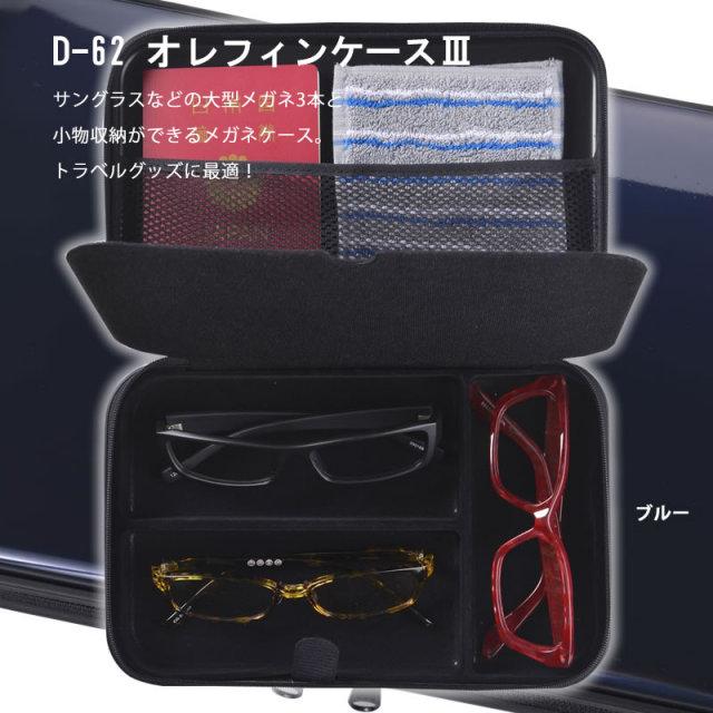 大型メガネ3本と小物が収納できる旅行にも最適なメガネケース(眼鏡ケース)D-62「オレフィンケース3」