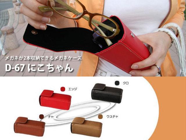 【大型】【柔らかい】メガネが2本収納できるメガネケース(眼鏡ケース) D-67「にこちゃん」