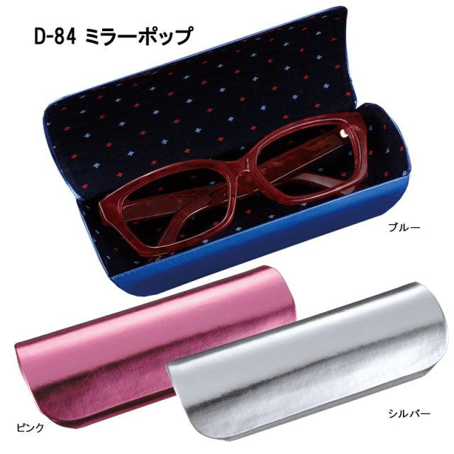 表面のキラキラが目を引き、内側のドット柄がかわいいメガネケース(眼鏡ケース)D-84 ミラーポップ