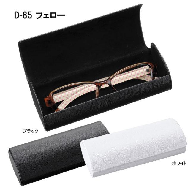 マグネット開閉のシンプルなくメガネケース(眼鏡ケース)D-85 フェロー