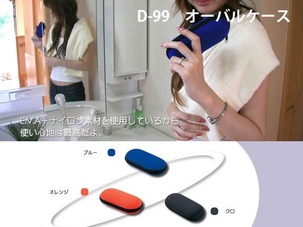 【柔らかい】E.V.A+ナイロンでとっても使いやすいメガネケース(眼鏡ケース) D-99「オーバルケース」