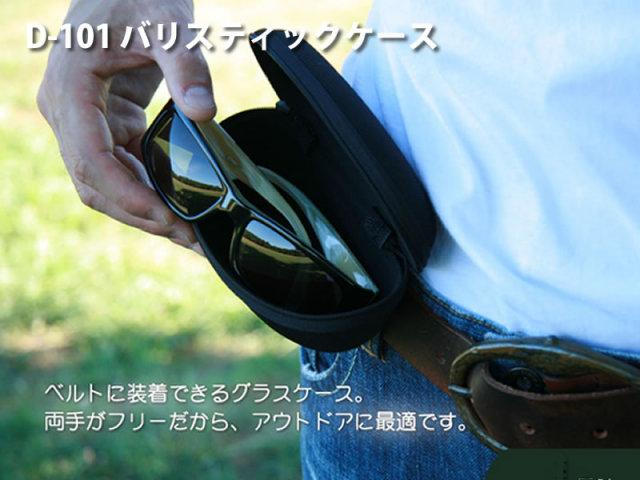 ベルトに装着できるアウトドアタイプのメガネケース(眼鏡ケース) D-101 バリスティックケース  カジュアルシーンにも最適な大型ケースのプロハードケース