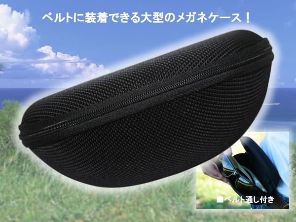 ベルトに装着できるアウトドアタイプのメガネケース(眼鏡ケース) D-108「バリスティックL」ブラック