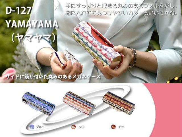 サイドに鏡が付いた丸みのあるメガネケース(眼鏡ケース) D-127 「YAMAYAMA(ヤマヤマ)」
