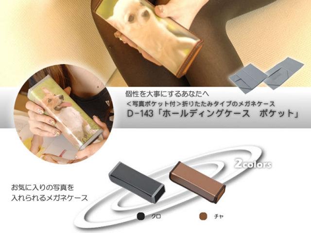 畳めるからかさばらない!写真ポケット付きで自分だけのオリジナルにできる折りたためるメガネケース(眼鏡ケース) D-143「ホールディングケース ポケット」