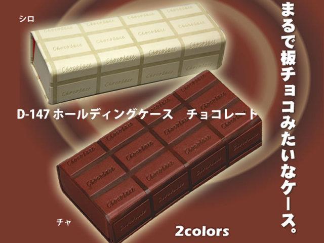 【折り畳み】チョコレート型メガネケース(眼鏡ケース)D-147「ホールディングケース チョコレート」