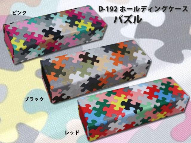 折りたためてかさばらないメガネケース(眼鏡ケース) D-192 「ホールディングケース パズル」