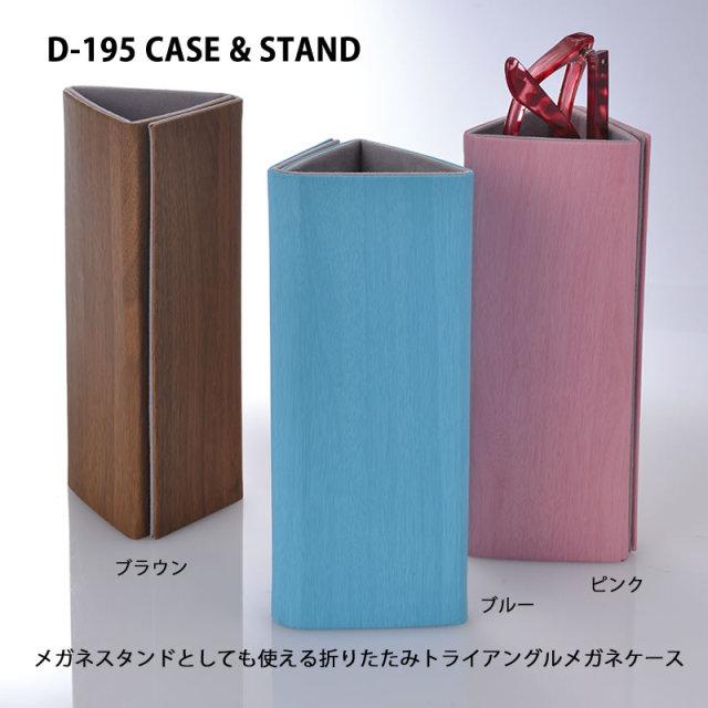 メガネスタンドとしても使える、三角形の折りたたみメガネケース(眼鏡ケース) D-195 CASE & STAND