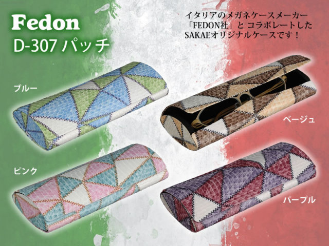 【Fedon】【イタリア】あざやかなカラーのパッチワーク柄、きれいな色の女性向けメガネ(眼鏡)ケース。D-307「パッチ」