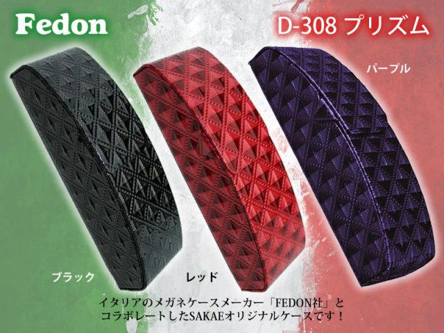 【Fedon】エナメル地の菱形がまるでプリズム。色彩のコントラストを楽しめる。D-308 プリズム