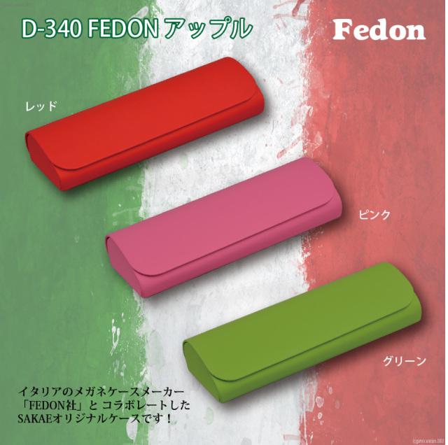 ポップな色合い、コンパクトサイズで手になじみやすいメガネケース(眼鏡ケース)。D-340 FEDONアップル