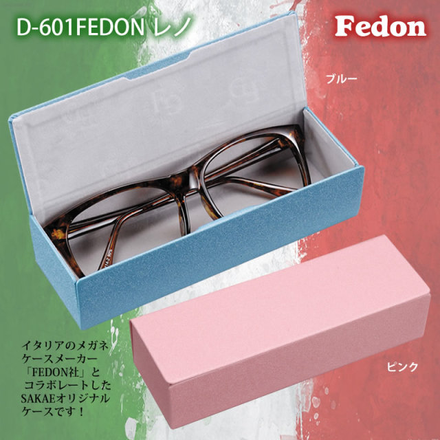 スクエアがオシャレで、キラキラが高級感のあるメガネケース(眼鏡ケース)。D-601 レノ