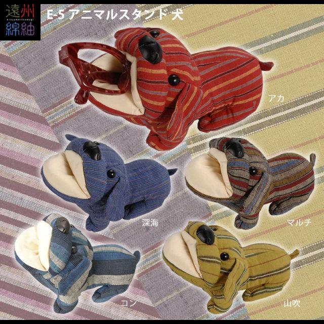 E-5 アニマルメガネスタンド犬・遠州綿紬(遠州織物)
