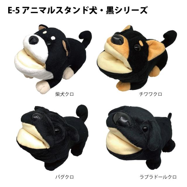 ぬいぐるみタイプの可愛いメガネケース(眼鏡ケース) E-5 「アニマルスタンド犬・黒シリーズ」