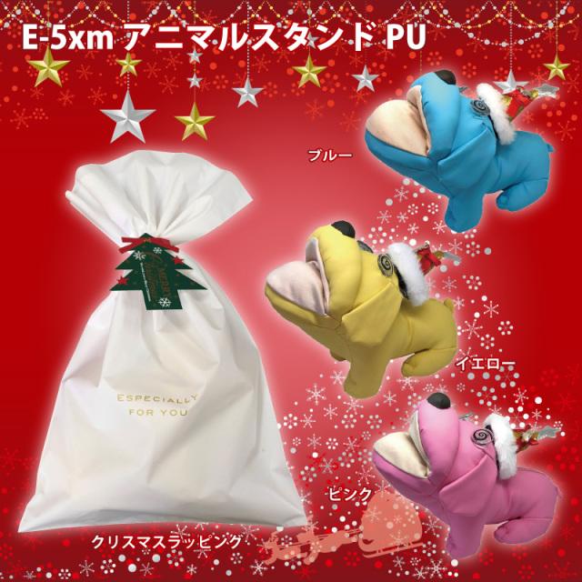 ぬいぐるみタイプの可愛いメガネケース(眼鏡ケース) E-5 「アニマルスタンドPU」クリスマス