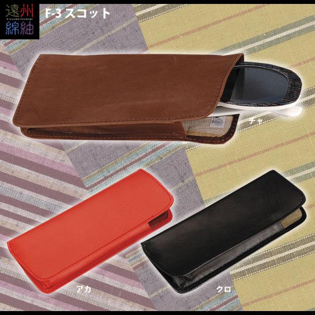 【高級】本革と遠州綿紬のメガネケース(眼鏡ケース) F-3「スコット」