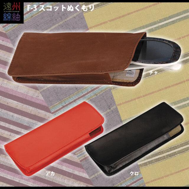 【高級】本革と遠州綿紬のメガネケース(眼鏡ケース)「F-3スコットぬくもり」