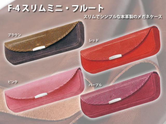 【高級】スリムでシンプルな本革製のメガネケース(眼鏡ケース) F-4 「スリムミニ・フルート」