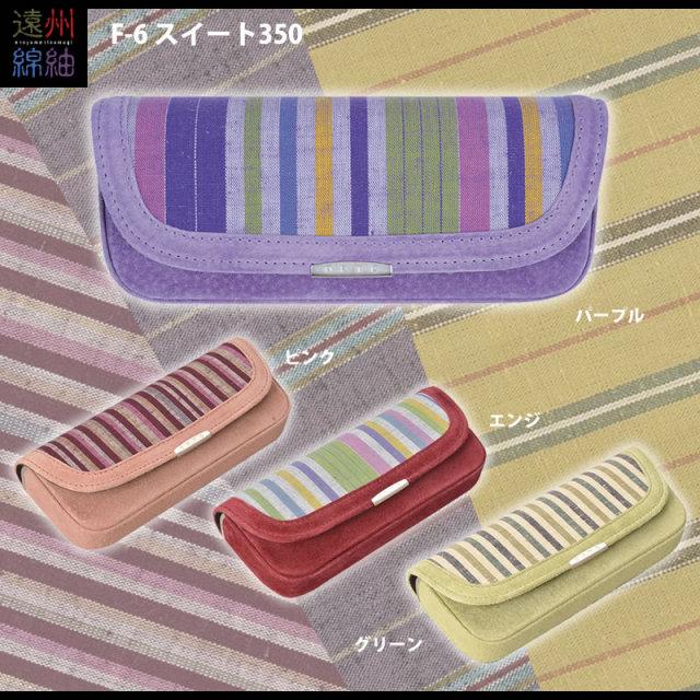 【高級】本革と遠州綿紬(遠州織物)のメガネケース(眼鏡ケース) F-6「スイート350」