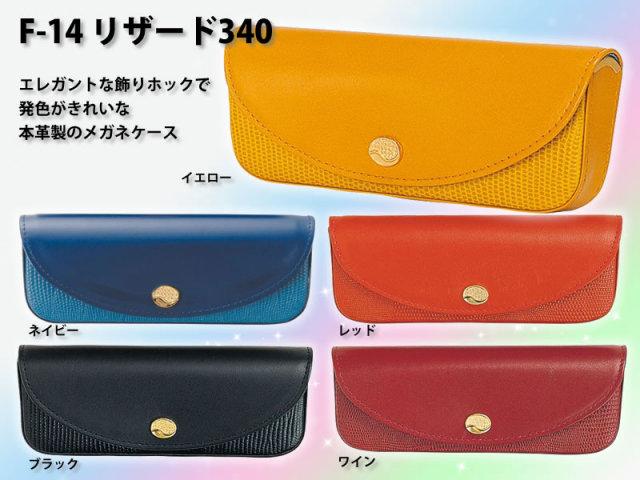 【高級】エレガントな飾りホックで発色がきれいな本革製のメガネケース(眼鏡ケース) F-14 「リザード340」