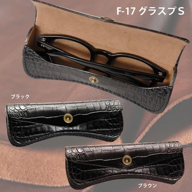 スリムでも大きめのメガネを収納できる本革のメガネケース(眼鏡ケース) F-17 「グラスプS」