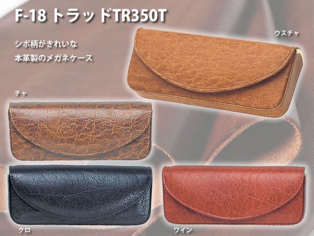 【高級】シボ柄がきれいな本革製のメガネケース(眼鏡ケース) F-18 「トラッドTR350T」