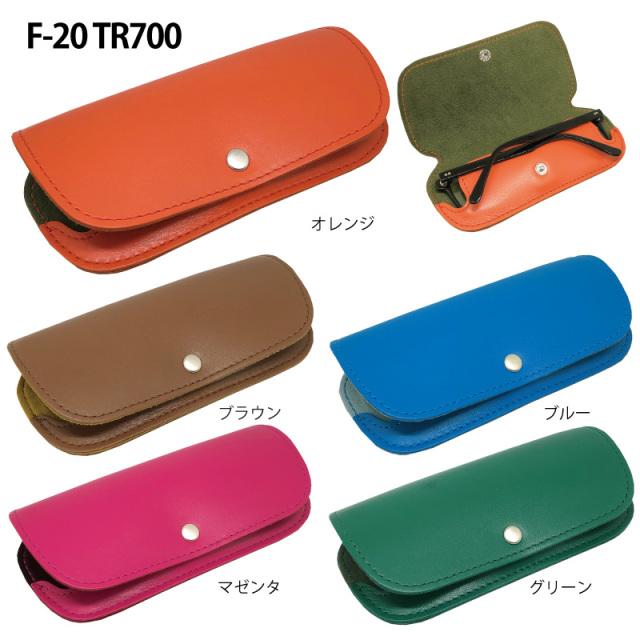 高級感あふれる本革のメガネケース(眼鏡ケース)「F-20 TR700」