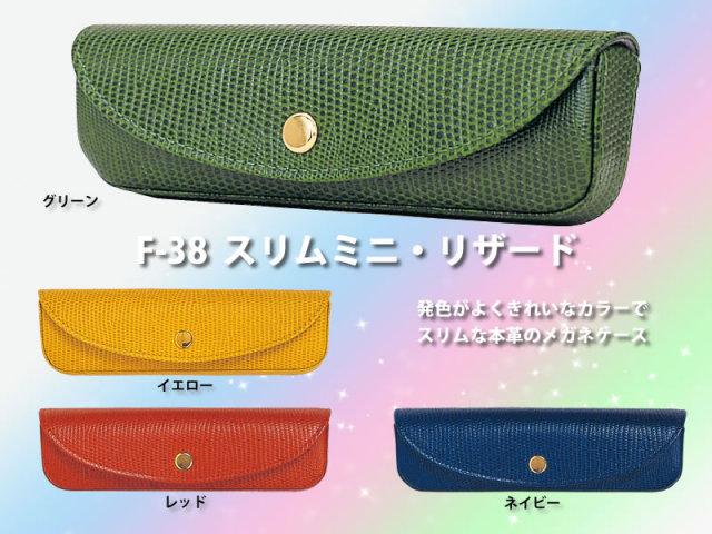 【高級】発色がよくきれいなカラーでスリムな本革のメガネケース(眼鏡ケース) F-38 「スリムミニ・リザード」