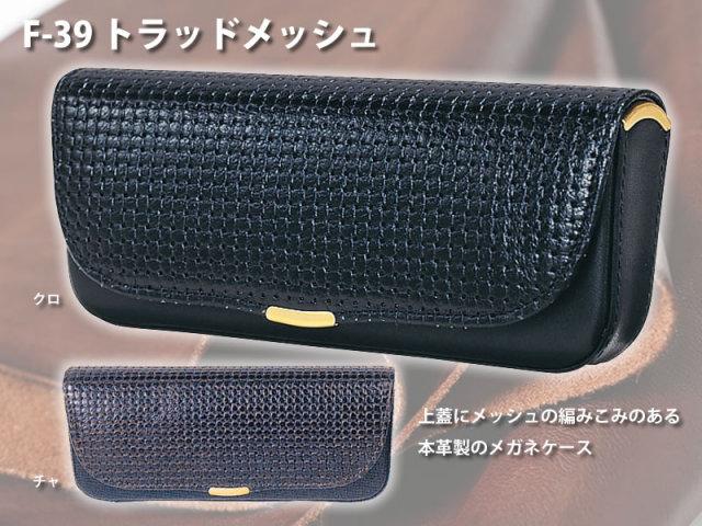 【送料無料】【高級】上蓋にメッシュの編みこみのある本革製のメガネケース(眼鏡ケース) F-39 「トラッドメッシュ」
