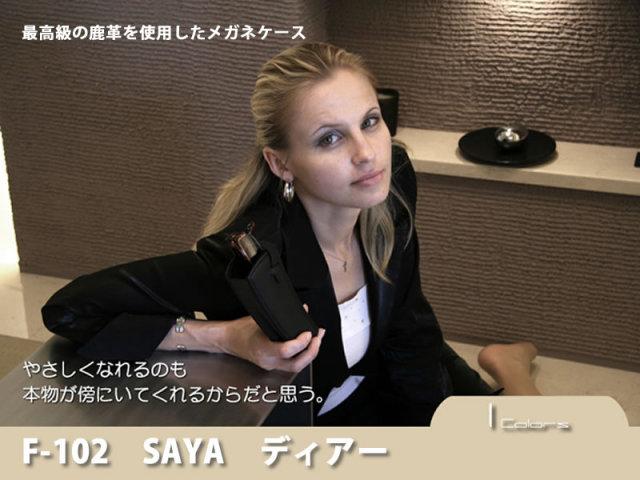 【高級レザー】最高級の鹿革(本革)を使用したメガネケース(眼鏡ケース) F-102 SAYAディアー
