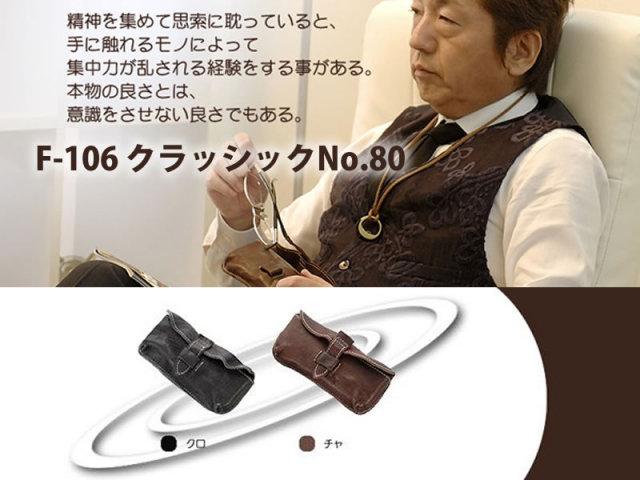 【高級】プエブロ牛革を使用した本革製のメガネケース(眼鏡ケース) F-106 「クラッシックNo.80」【送料無料】