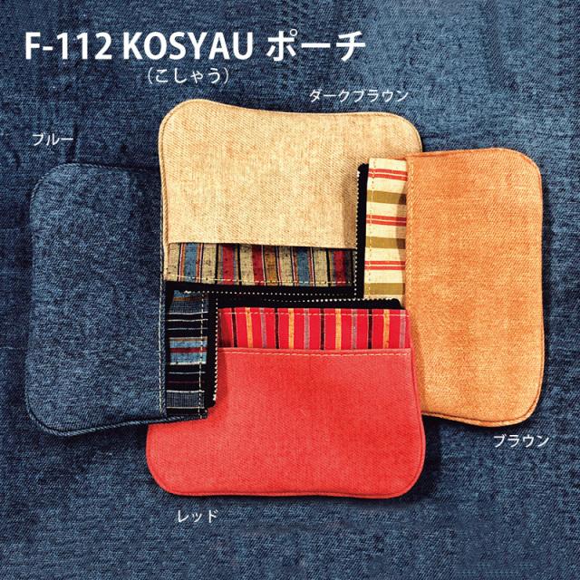 F-112 KOSYAU(こしゃう)ポーチ