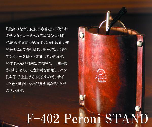 【高級レザー】【ペローニ】【スタンド】その存在感が日常の風景に映える本革メガネスタンド F-402Peroni STAND