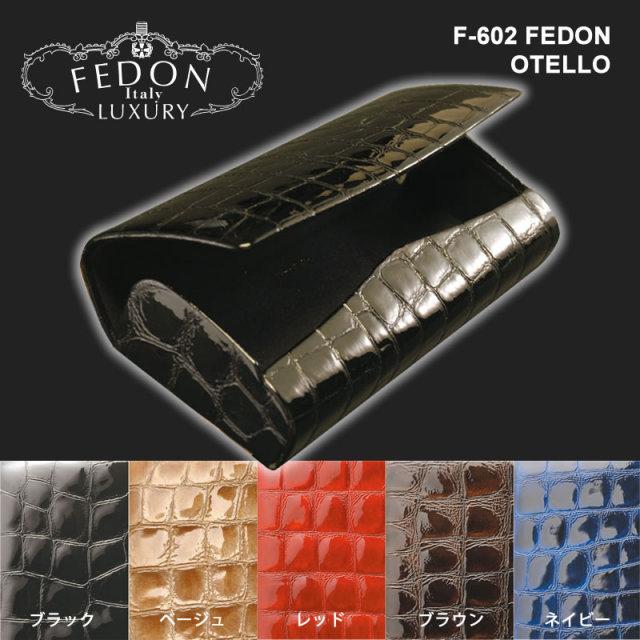 【イタリア製】【FEDON】ワニ革素材良さを前面に押し出した高級メガネケース(眼鏡ケース)F-602 OTELLO
