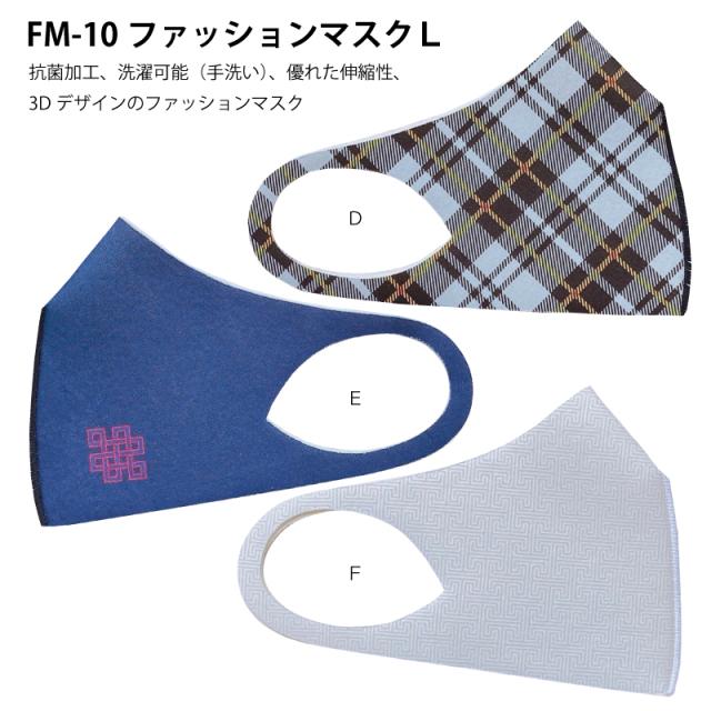 抗菌加工、洗濯可能(手洗い)、優れた伸縮性、3Dデザインのファッションマスク「FM-10ファッションマスクL」