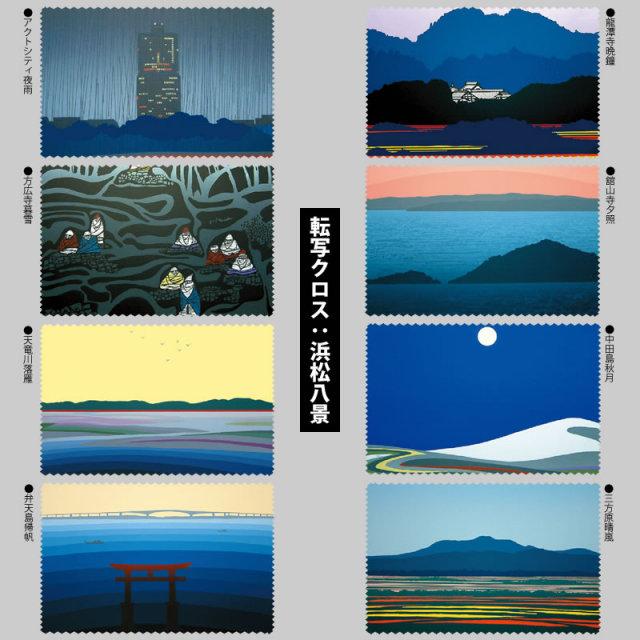【浜松八景】マイクロファイバーのメガネ・液晶クリーナ「転写クロス 浜松八景」