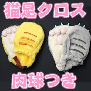 【超極細繊維使用】猫足フィンガークロス(肉球有り)I-60