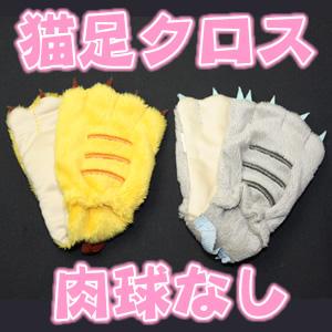 【超極細繊維使用】猫足フィンガークロス(肉球なし)I-61