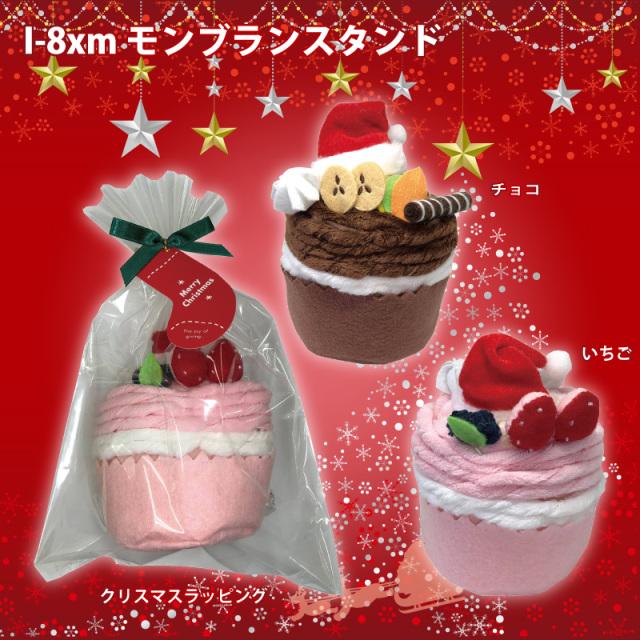 モンブランケーキ型の可愛いメガネスタンド(眼鏡スタンド)「I-8xm モンブランスタンド」クリスマス