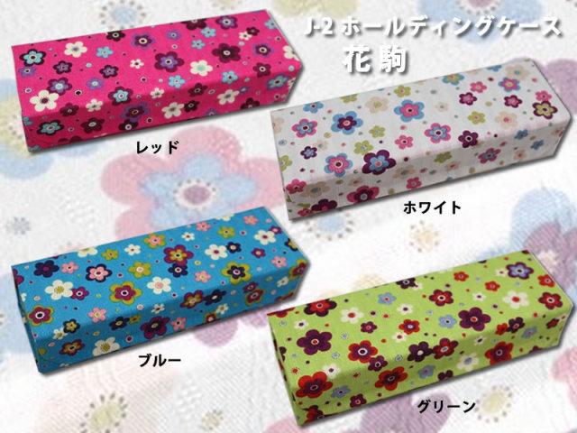 【折り畳み】【花駒】折りたためてかさばらないメガネケース(眼鏡ケース) J-2 「ホールディングケース 花駒」