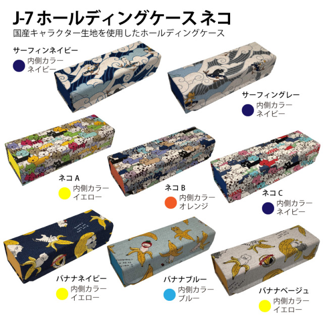国産キャラクター生地を使用したホールディングケース(メガネケース)「J-7 ホールディングケース ネコ」