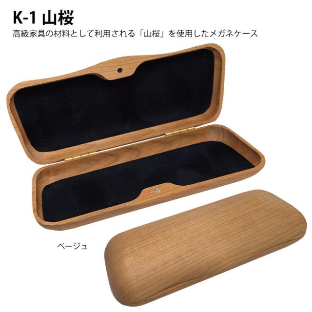 高級家具の材料として利用される 「山桜」を使用したメガネケース(眼鏡ケース) 「K-1山桜」