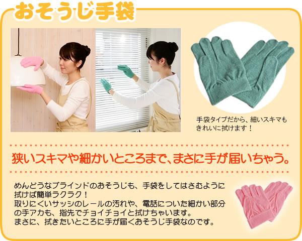 【超極細繊維マイクロファイバー使用】【洗剤なしでキレイ】あっちこっちおそうじ手袋MP-12【細かいところまで手が届く】