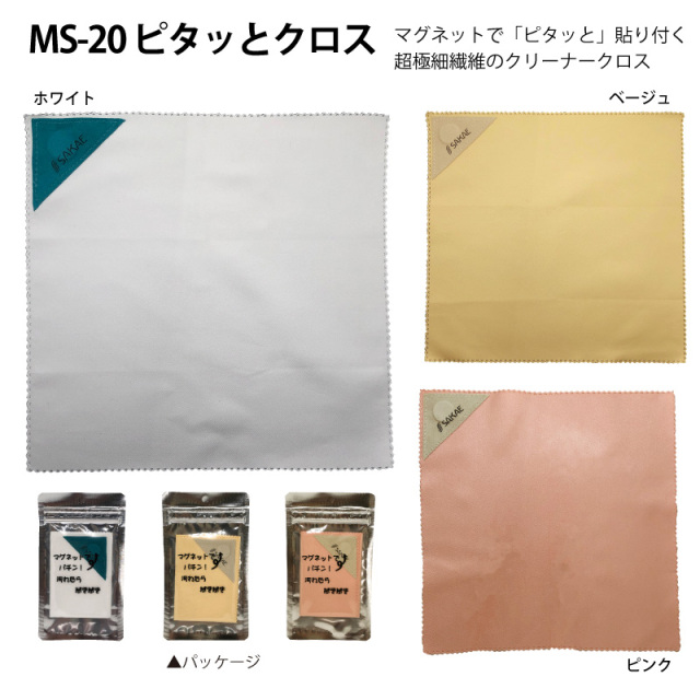汚れがみるみる落ちる!超極細繊維のテイジン製メガネ拭き「MS-20ピタッとクロス」