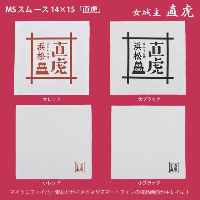 【おんな城主直虎】マイクロファイバーのメガネ・液晶クリーナ「MSスムース14×15直虎」