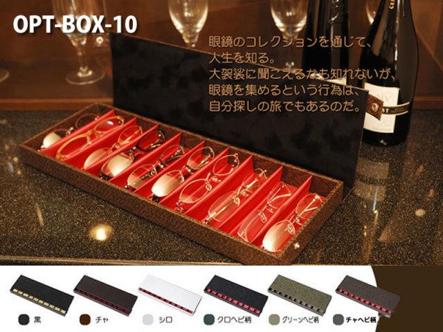 めがねの整理やコレクションボックスとして利用できるメガネケース(眼鏡ケース)T-10 OPT-BOX-10 「オプトボックス-10」