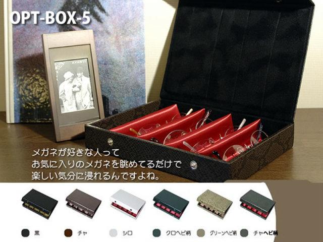 めがねの整理やコレクションボックスとして利用できるメガネケース(眼鏡ケース)T-5 OPT-BOX-5 「オプトボックス-5」
