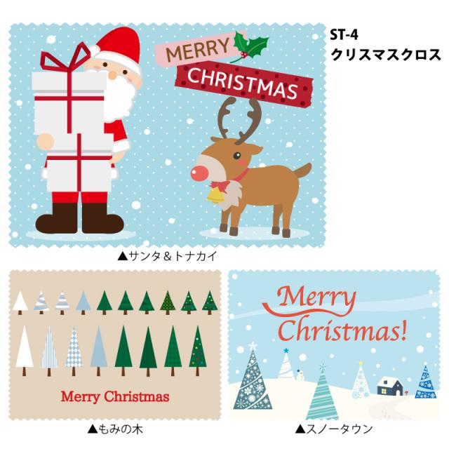 【クリスマス】マイクロファイバーのメガネ・液晶クリーナST-4「転写クロス クリスマス」