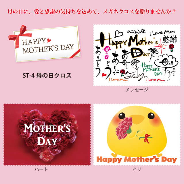 【母の日】お母さんへ日頃の感謝を込めて贈るメガネ・液晶クリーナ「ST-4母の日クロス」